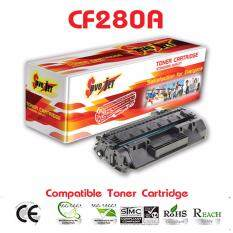 HP CF280A ตลับหมึกพิมพ์โทนเนอร์เลเซอร์เจท