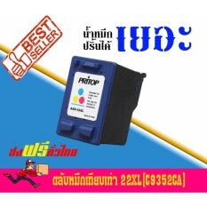 HP DeskJet F2280/F4185 PSC 1402/1410 Aio For ink Cartridge 22CO/22XL/C9352CA Pritop สี1ตลับ