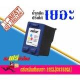 ราคา Hp Ink 22Xl ใช้กับปริ้นเตอร์ Hp Deskjet D1360 D1460 D1550 D1560 Pritop สี1ตลับ ใหม่ล่าสุด