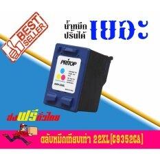 HP ink Cartridge 22XL (C9352CA) ใช้กับปริ้นเตอร์ HP DeskJet F2280/F4185 PSC 1402/1410 Pritop สี1ตลับ