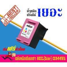 HP ink Cartridge 60/60CO/60XL/CC644WA ใช้กับปริ้นเตอร์ HP DeskJet D2500, D2530 Pritop จำนวน 1 ตลับ