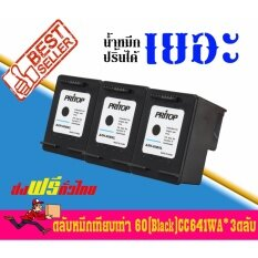 ทบทวน Hp Ink Cartridge 60Bk Xl For Printer Hp Deskjet F4200 F4280 F4288 Pritop ดำ 3 ตลับ Pritop