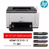 ขาย เครื่องพิมพ์เลเซอร์สี Hp Laserjet Cp1025 Cf346A ออนไลน์ ใน ไทย