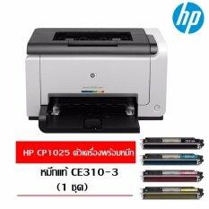 ราคา เครื่องพิมพ์เลเซอร์สี Hp Laserjet Cp1025 Cf346A ใหม่ล่าสุด