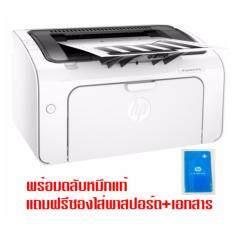 ราคา Hp Laserjet Pro M12A Hp