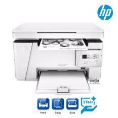 ขาย Hp Laserjet Pro Mfp M26A Printer T0L49A Hp ผู้ค้าส่ง