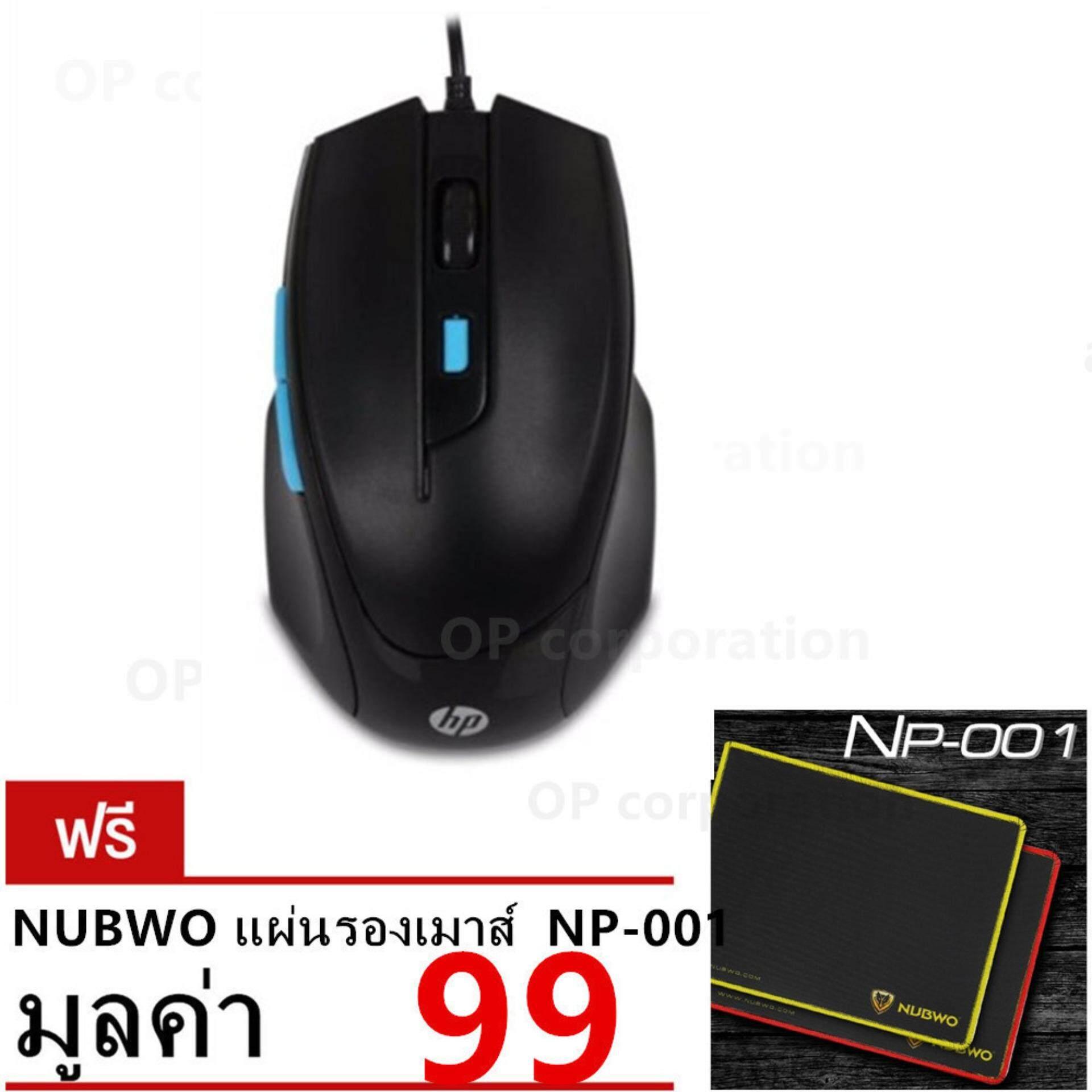 ล่าสุด HP เมาส์ เกมมิ่ง รุ่น M150 Gaming Mouse (สีดำ) + nubwo แผ่น
