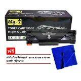 ราคา Hp หมึกพิมพ์เทียบเท่า Max1 Hp Laserjet Pro P1102 Ce285A Hp