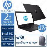 ซื้อ Hp Notebook 14 Bs542Tu 14 Hd Pentium N3710 4Gb 500Gb 2Y Onsite ใหม่