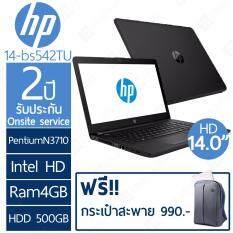 ราคา Hp Notebook 14 Bs542Tu 14 Hd Pentium N3710 4Gb 500Gb 2Y Onsite Hp