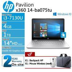 """HP Pavilion X360 14-ba075TU (2YD90PA#AKL) i3-7130U 2.7GHz/4GB/1TB/14"""" HD Touch/Win10 (Silver) รับประกัน 2 ปี Onsite"""