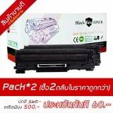 ซื้อ หมึกพิมพ์ Hp Toner Ce285A 85A จำนวน2ตลับ For P1102 P1102W M1132Mfp M1212Nf Black Box Toner ออนไลน์ ถูก