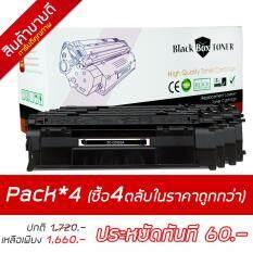 หมึกพิมพ์ HP Toner Q7553A ( 53A ) จำนวน 4 ตลับ FOR HP LaserJet P2014/P2015 Printer series/M2727 MFP series Canon Laser Shot LBP3300/3360