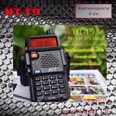 ราคา Ht วิทยุสื่อสาร เครื่องรับส่งวิทยุ Ht F9 สีดำ Eaze ออนไลน์