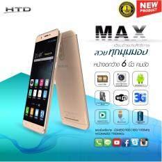 HTD MAX จอ6นิ้วQuad-Core 1GB / 16GB (สีทอง)