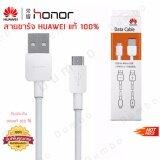 ขาย ลดกระหน่ำ สายชาร์จHuawei แท้ 100 ไม่ต้องรอนานอีกต่อไป ชาร์จแบตเร็วทันใจ Honor3C 3X 4X P6 P7 G6 G700 G610 G510 Y550 วัสดุดีมีคุณภาพ สายชาร์จแข็งแรง คงทน รับประกันสินค้า 1 ปีเต็ม Huawei ใน กรุงเทพมหานคร