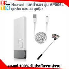 Huawei แบตสำรอง รุ่น AP006L 5000mAh + สายชาร์จ Micro USB + ไม้เซลฟี่ บรรจุในกล่อง BOX SET