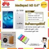 ซื้อ Huawei Mediapad M3 Ram4Gb Rom32Gb สี Moonlight Silver แถมPowerbank เคสแท้ หูฟังAkg ใหม่ล่าสุด