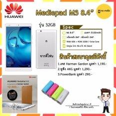 Huawei Mediapad M3 (RAM4GB+ROM32GB) สี Moonlight Silver แถมPowerBank,เคสแท้+หูฟังAKG