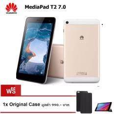 Huawei Mediapad T2 7.0 4G LTE 16GB (Gold) แถมฟรี Original Case