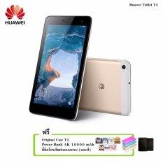 Huawei Mediapad T2 7.0 4G LTE 16GB โทรได้เครื่องรับประกันศุนย์(Gold)ฟรี PowerBank AK 50000 mAh+Case+ตัวยึดโทรศัพท์แบบแหวน(คละลาย)