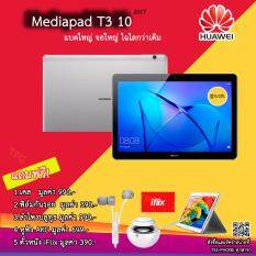 Huawei Medidpad T3 10 (RAM2GB+ROM16GB) แถม เคส+ฟิล์ม+ลำโพงบลูทูธ+หูฟังAKG+ตั๋วหนังiFlix