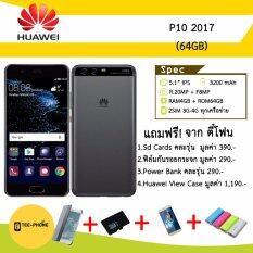 "Huawei P10 2017 5.1""(รุ่นROM64GB+RAM4GB)-Blackแถมเคส+ฟิล์ม+PowerBank+ไม้เซลฟี่+CASE"