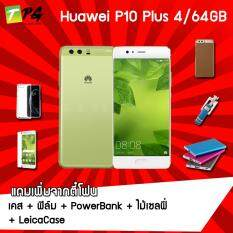 "Huawei P10 Plus 2017 5.5""(รุ่นROM64GB+RAM4GB)-Greeneny แถมเคส+ฟิล์ม+PowerBank+ไม้เซลฟี่+LeicaCase"