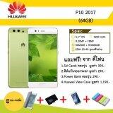 ขาย Huawei P10 Ram4Gb Rom64Gb สีgreenery แถม เคส ฟิล์ม เมม Powerbank Huawei ใน ลำปาง