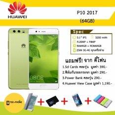 ซื้อ Huawei P10 Ram4Gb Rom64Gb สีgreenery แถม เคส ฟิล์ม เมม Powerbank ใหม่ล่าสุด