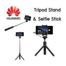 ราคา Huawei Tripod Selfie Stick ของแท้จากศูนย์ Huawei กรุงเทพมหานคร