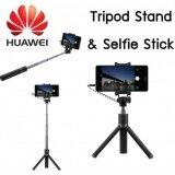 ขาย Huawei Tripod Selfie Stick ของแท้จากศูนย์ ถูก ใน กรุงเทพมหานคร