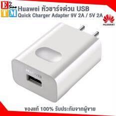 Huawei หัวชาร์จด่วน Usb Quick Charger Adapter 9V 2A 5V 2A สีขาว Thailand
