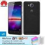 ซื้อ Huawei Y3Ii 4G Lte 8Gb แถมหูฟัง Power Bank 50 000 Mah และที่ยึดโทรศัพท์ Huawei ถูก