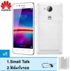 ราคา Huawei Y3Ii 4G Lte 8Gb White แถมหูฟัง ฟิล์มกันรอย ถูก