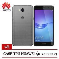 Huawei Y5 2017 แถมฟรี เคส แท้จากศูนย์ เป็นต้นฉบับ