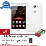 ราคา Huawei Y5Ii Y52 4G Lte White แถมฟิล์มกันรอย Powerbank Huawei ออนไลน์