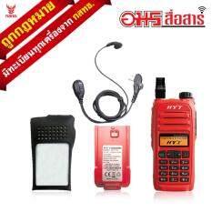 HYT วิทยุสื่อสาร 5W รุ่น  POWER245 สีแดง พร้อม ไมค์หูฟัง+แบตเตอรี่สำรอง+ซองหนังวิทยุสื่อสาร