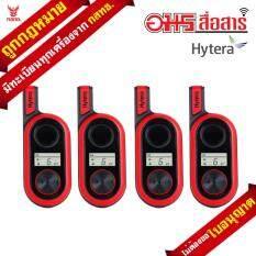 HYTERA วิทยุสื่อสาร 0.5W TF-318 สีแดง แพ็คสี่ ถูกกฎหมาย ได้รับการยกเว้นใบอนุญาตพกพา WALKIE TALKIE walkie-talkie อมรสื่อสาร