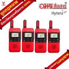 HYTERA วิทยุสื่อสาร 0.5W TF-418 สีแดง แพ็คสี่ ถูกกฎหมาย ได้รับการยกเว้นใบอนุญาตพกพา WALKIE TALKIE walkie-talkie อมรสื่อสาร