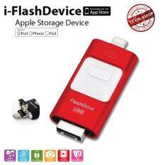 i-Flash Device (ของแท้) 128GB USB 2.0 แฟลชไดร์ฟสำรองข้อมูล iPhone/iPad/Android (สีแดง)