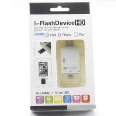 ราคา I Flashdrive แฟลชไดร์ฟสำหรับIphone Ipad รุ่น Device Gen2 White ออนไลน์