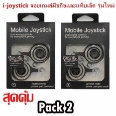 i-Joystick จอยเกมส์มือถือ (2 ชิ้น) ทุกเกมที่ใช้ระบบสัมผัสนิ้วโป้งซ้าย-ขวา (Android / iPhone iPad) For All Mobile V1  แพ็คคู่