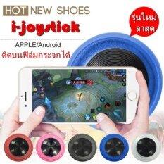 i-joystick จอยสติ๊กสำหรับเกมส์มือถือ สำรับ iphone/samsung mobile phone(Rov) i-joystick รุ่นใหม่ .