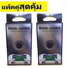i-joystick จอยสติ๊กสำหรับเกมส์มือถือ สำรับ iphone/samsung mobile phone(Rov) i-joystick รุ่นใหม่ (สีดำ)แพ็คคู่