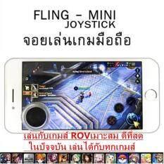 i-joystick จอยสติ๊กสำหรับเกมส์มือถือ สำรับ iphone/samsung mobile phone(Rov) i-joystick รุ่นใหม่ V3(สีดำ)