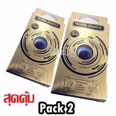 i-joystick จอยสติ๊กสำหรับเกมส์มือถือ สำรับ iphone/samsung mobile phone(Rov) i-joystick รุ่นใหม่(แพ็คคู่)V4