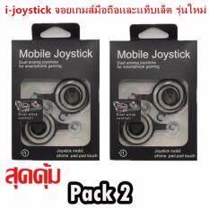 i-Joystick Joystick-It จอยเกมส์มือถือ mobile joy จอยสติ๊กสำหรับเกมส์มือถือ(Rov) (2 ชิ้น) ทุกเกมที่ใช้ระบบสัมผัสนิ้วโป้งซ้าย-ขวา (Android / iPhone iPad) For All Mobile V1 แพ็คคู่ )