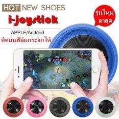 i-joystick รุ่นใหม่ ติดบนฟิล์มกระจกได้ Mobile joystick จอยติดหน้าจอ ใช้ได้ทั้ง ios-android ใช้ง่ายเป็นตัวดูดติดหน้าจอได้เลย สำรับ iphone/samsung mobile phone(Rov) V30 สีดำ