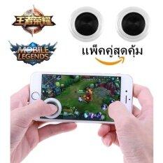 i-joystick รุ่นใหม่ Mobile joystick จอยติดหน้าจอ ใช้ได้ทั้ง ios-android ใช้ง่ายเป็นตัวดูดติดหน้าจอได้เลย สำรับ iphone/samsung mobile phone(Rov) V3 แพ็คคู่